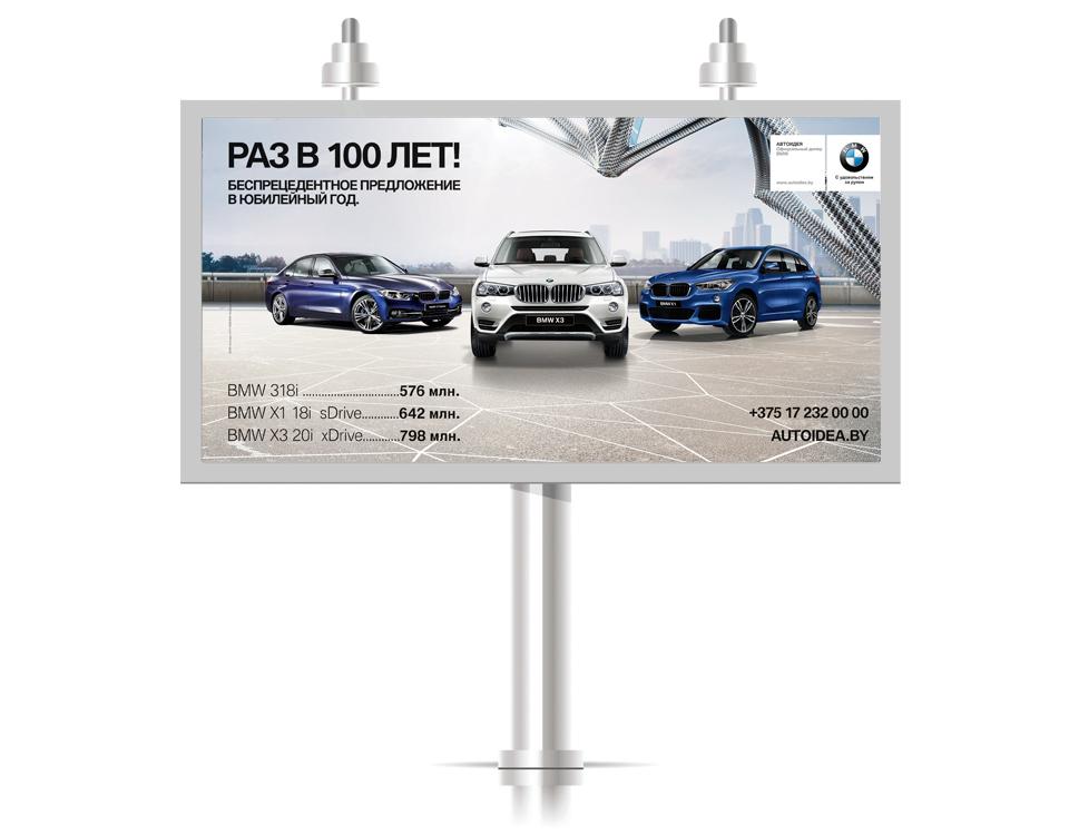 BMW - Раз в 100 лет!